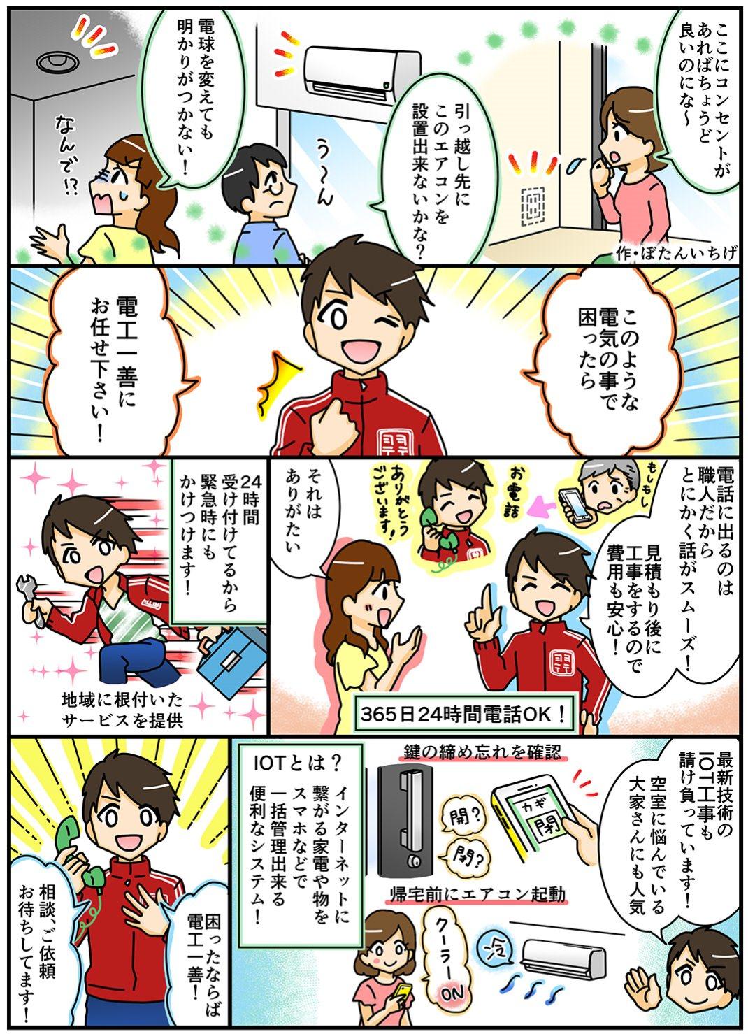 電気工事 web漫画