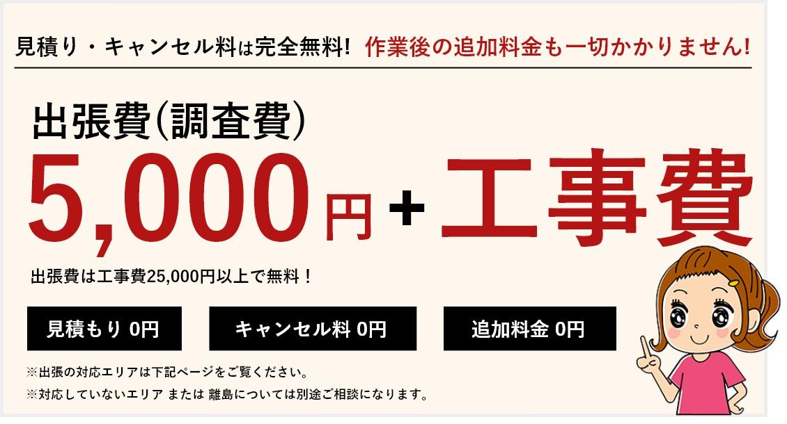出張費 5,000円 +工事費