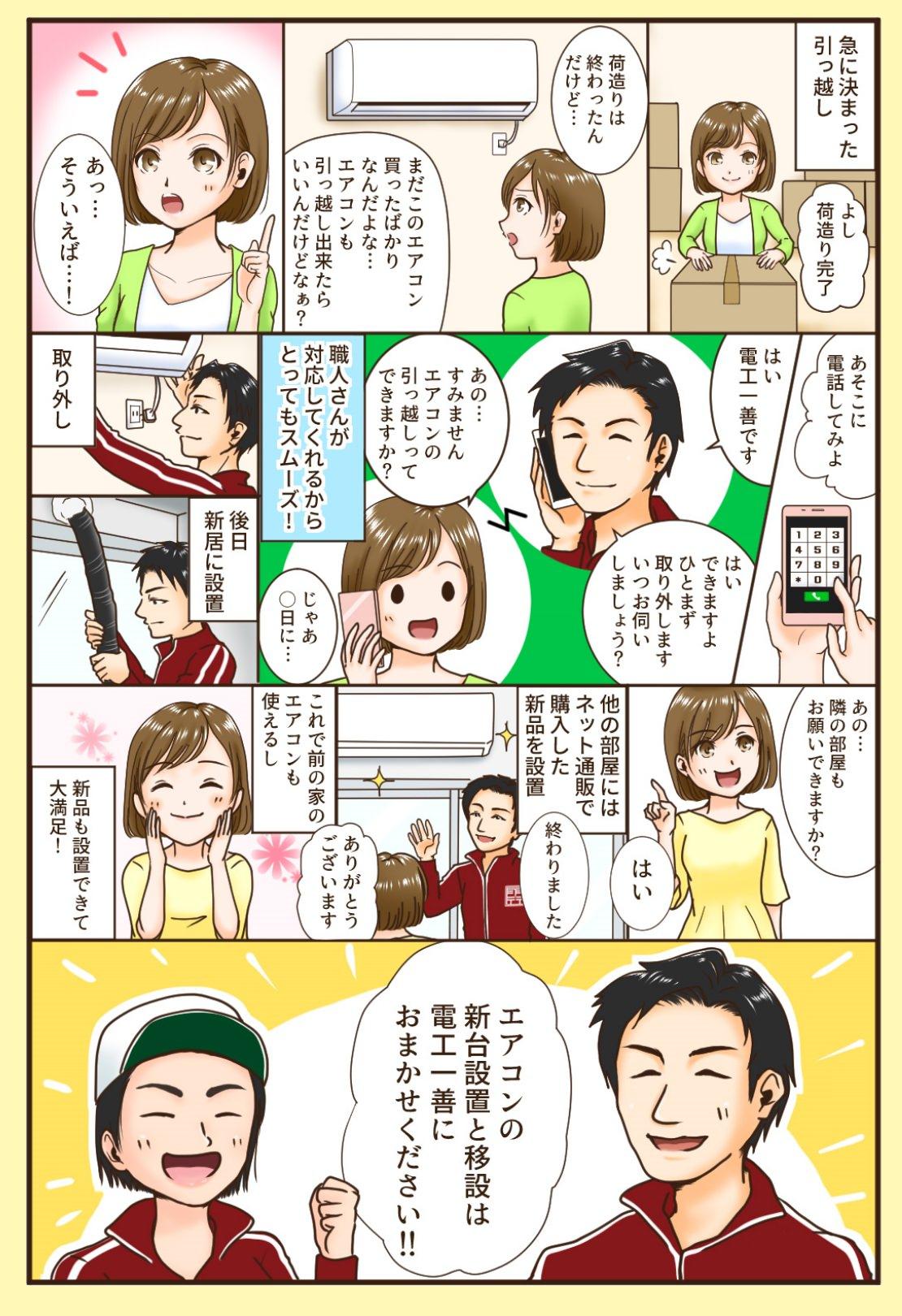 エアコン Web漫画